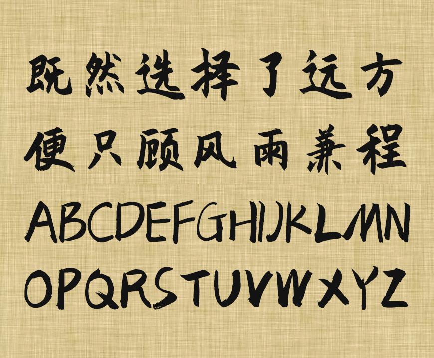 免费字体下载!一款简洁有力风格百搭的书法字体-庞门正道粗书体