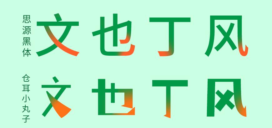 免费字体下载!一款活泼可爱对比夸张的中文字体-仓耳小丸子