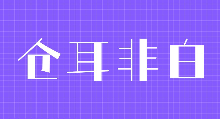 免费字体下载!一款风格独特五个字重的中文字体-仓耳非白