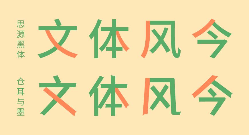 免费字体下载!一款有力篆刻五个字重的中文字体 – 仓耳与墨