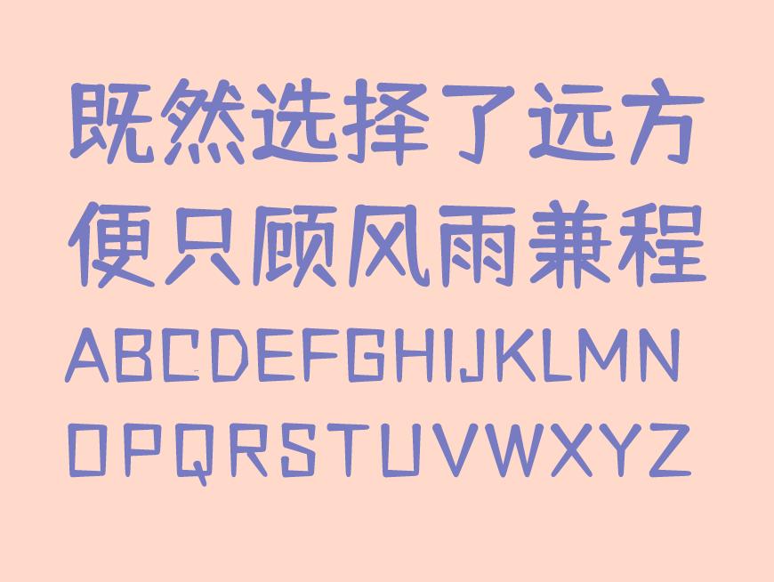 免费字体下载!一款圆润饱满五个字重的中文字体-仓耳舒圆体