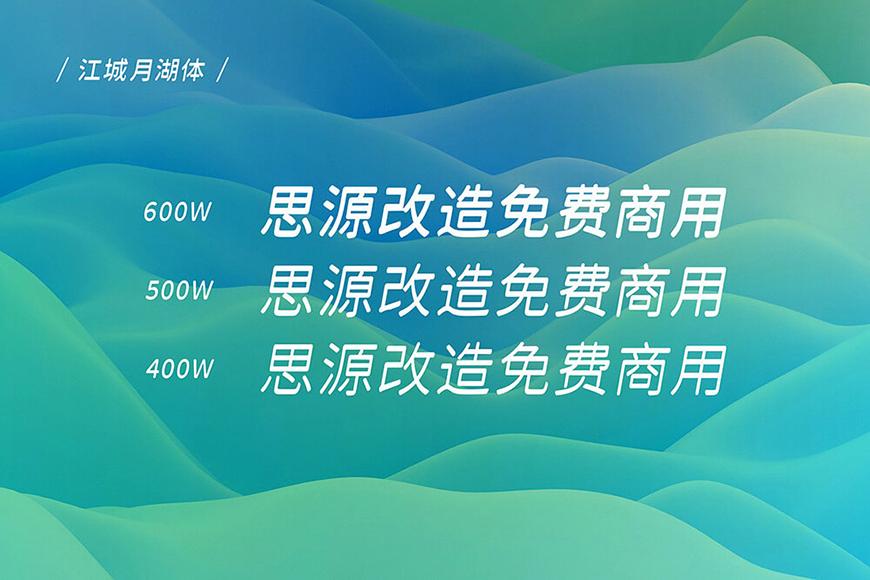 免费字体下载!一款倾斜十度三个字重的中文字体-江城月湖体