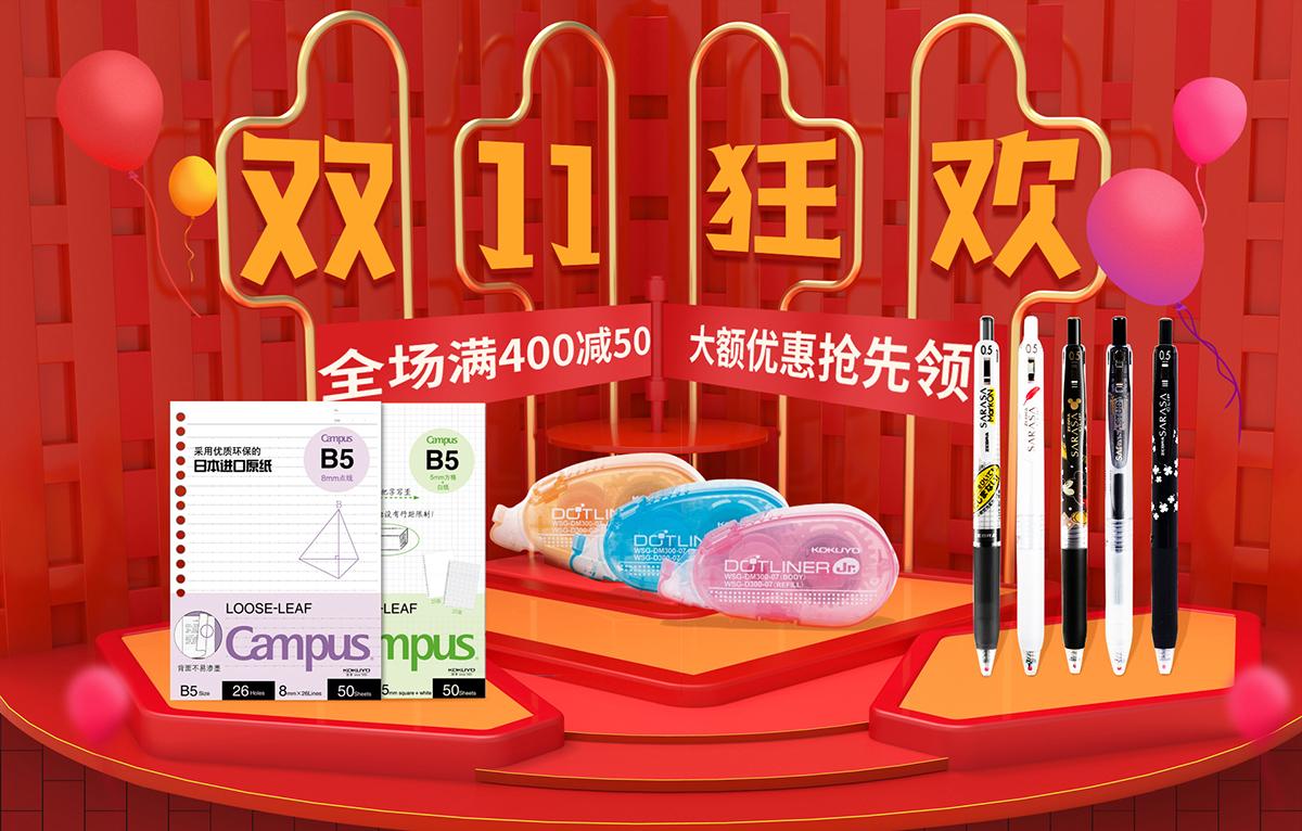 狂欢促销!15张冲击视觉的办公用品类banner