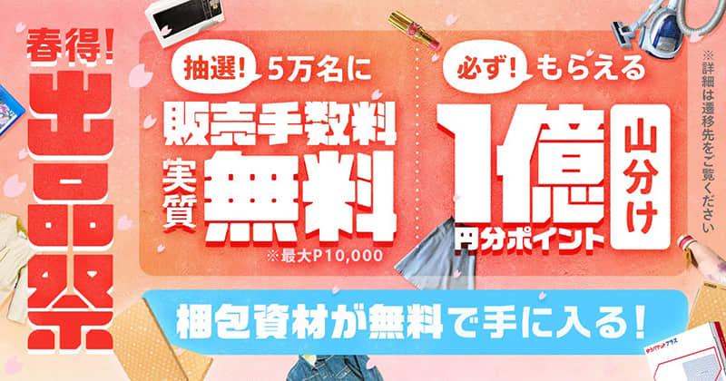 视觉冲击!15张日系banner教你怎样让画面更饱满
