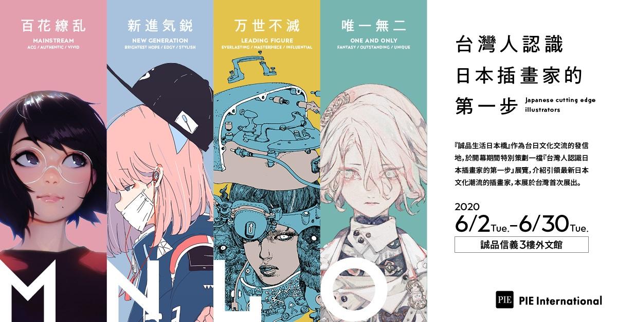 个性吸睛!15张banner看看诚品如何用插画表达主题