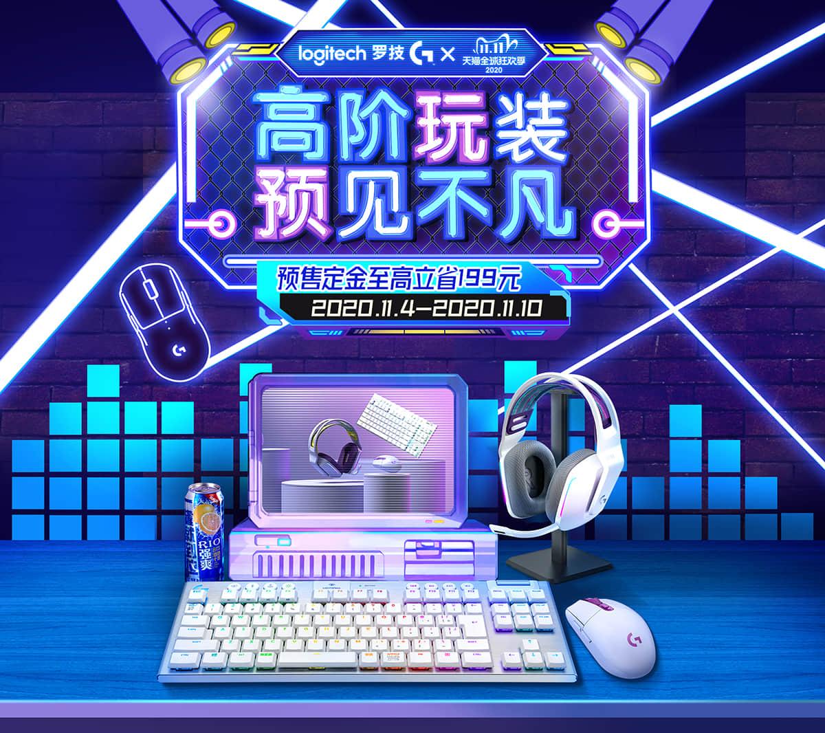 创意炫酷!欣赏15张来自天猫电子周边产品主体banner