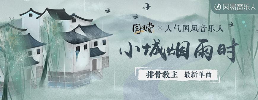 古风文艺!15张水墨风音乐banner文艺范儿十足
