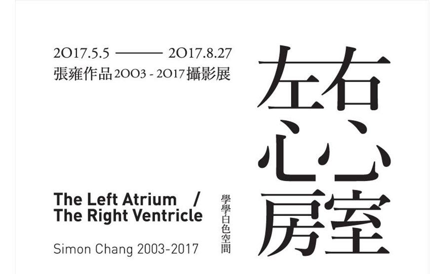 文艺复古!跟着15张中文banner学习优秀的文字排版