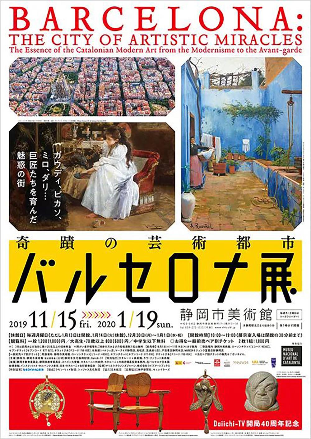 15款日本展览海报设计