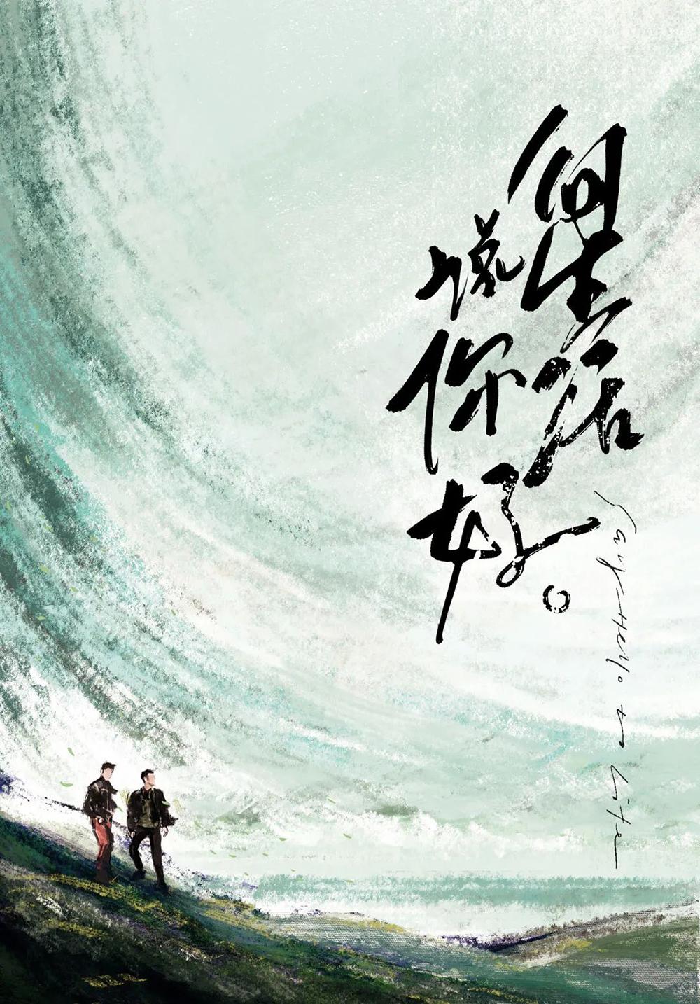 《你好生活》水墨画风格海报设计