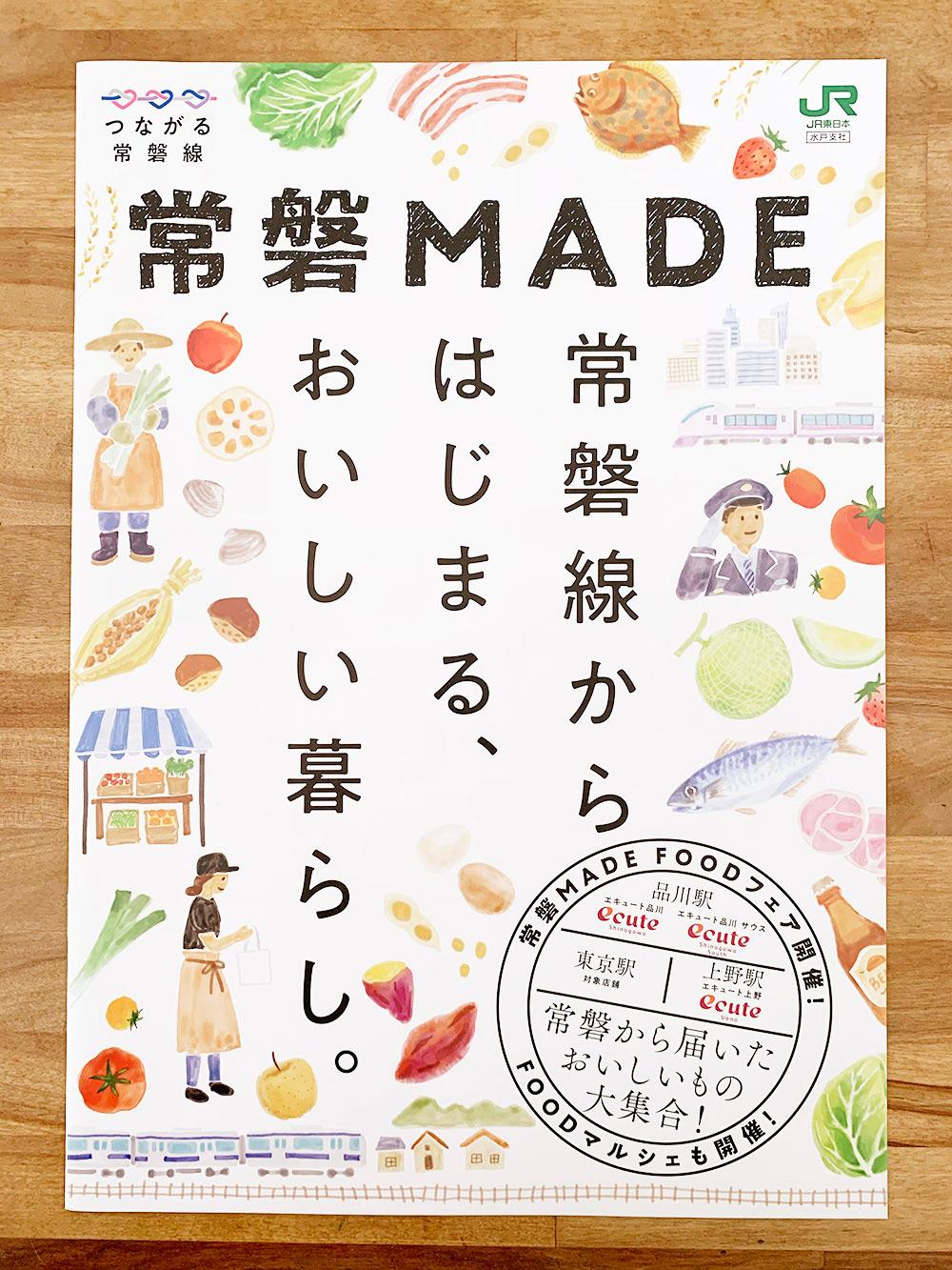 15款轻松惬意的日本杂志封面设计