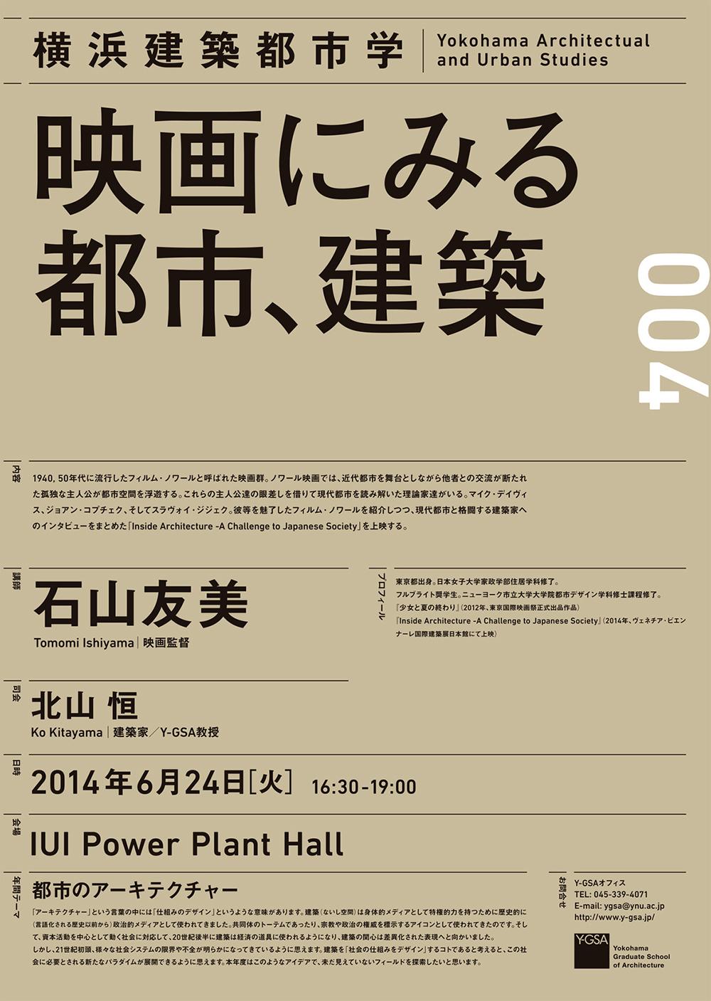 精致排版!14款日本展览海报设计