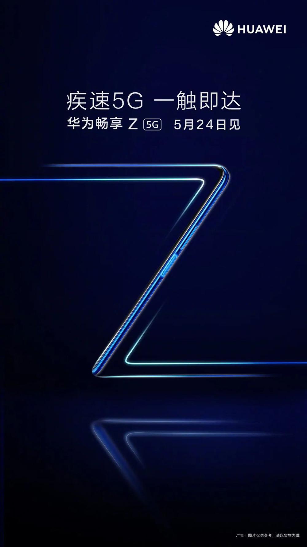 26张华为品牌产品海报设计