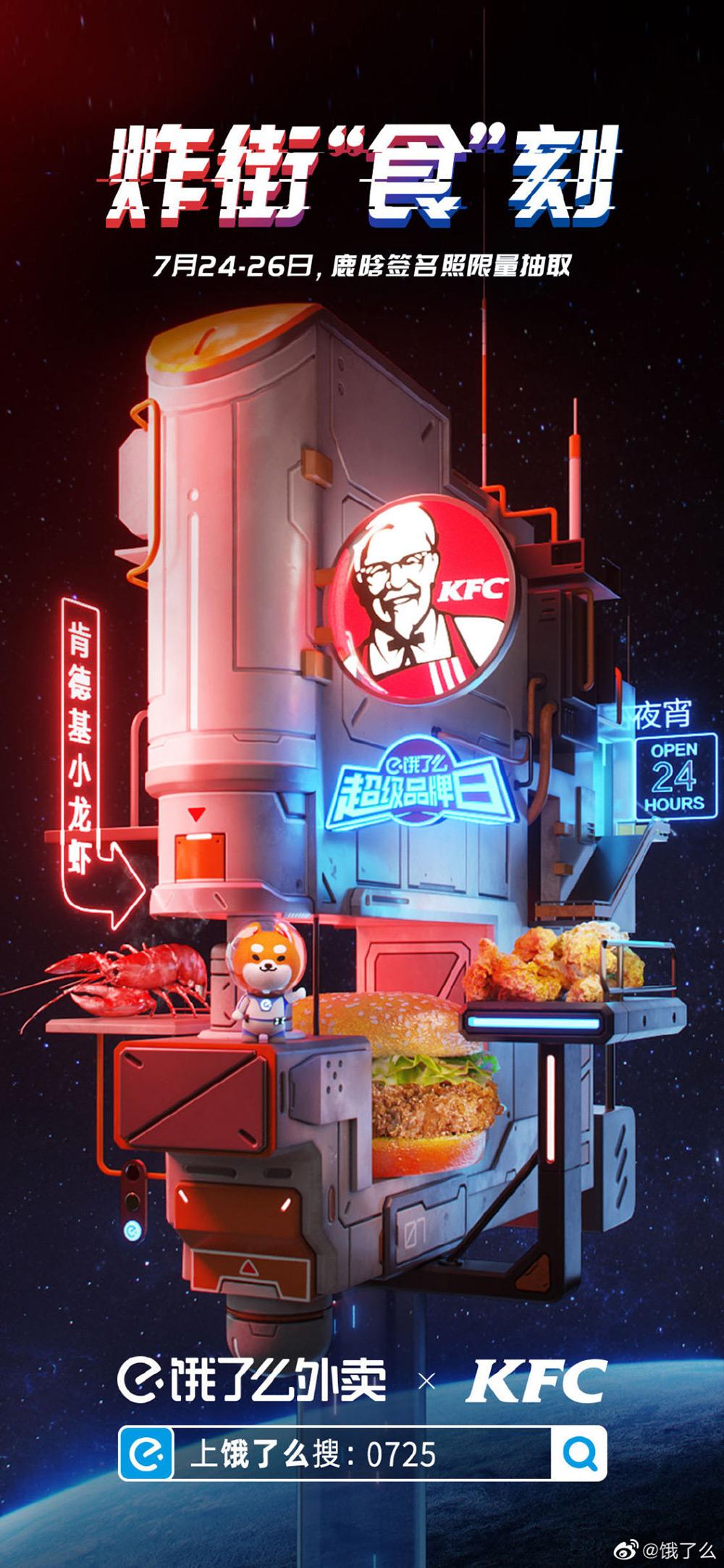 14个C4D插画在营销海报中的应用