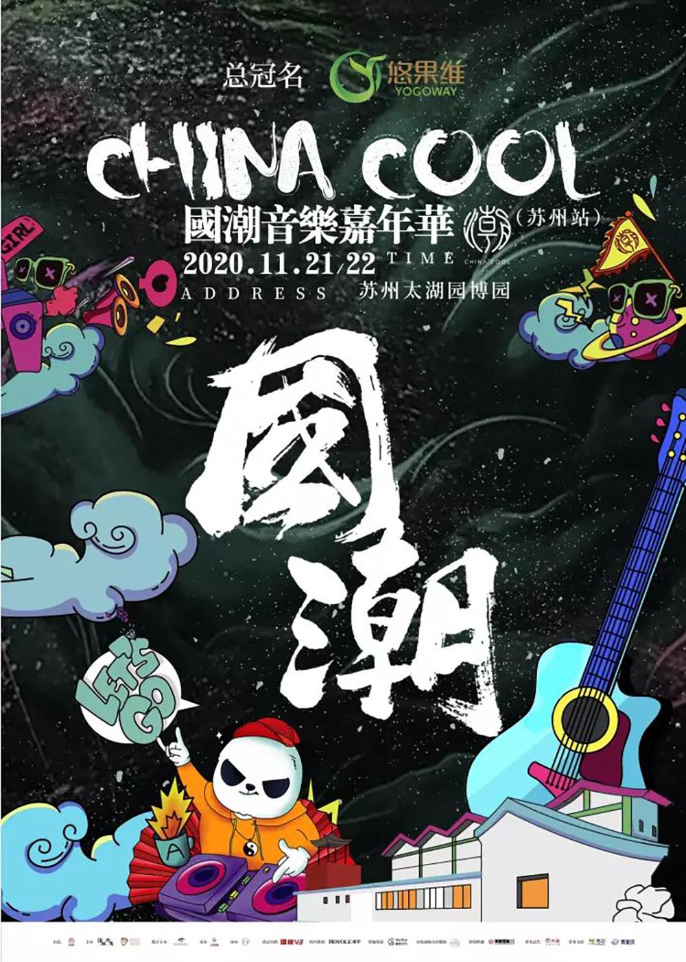12款音乐主题活动海报设计