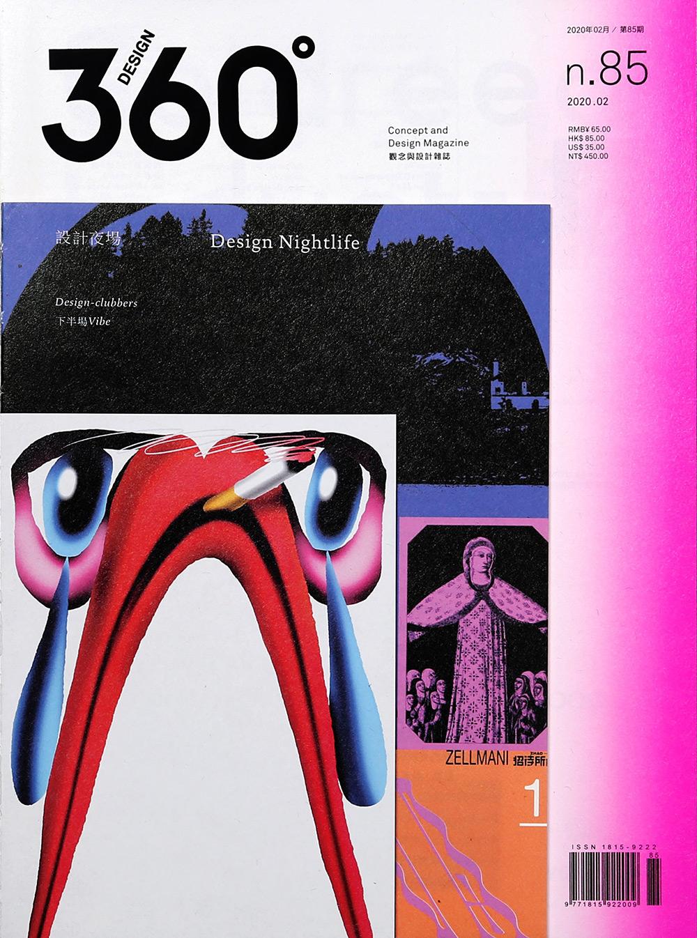 精致设计!12款杂志《Design 360°》封面作品
