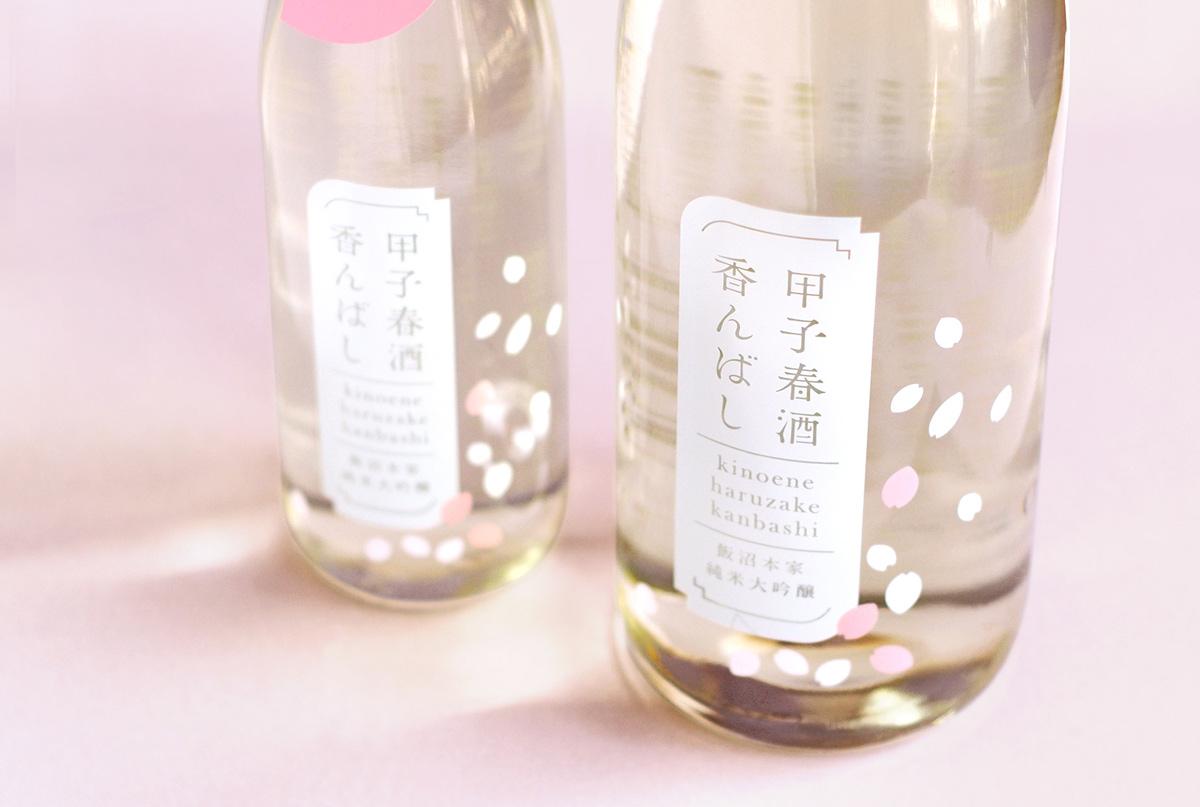 粉色樱花!酒类包装设计