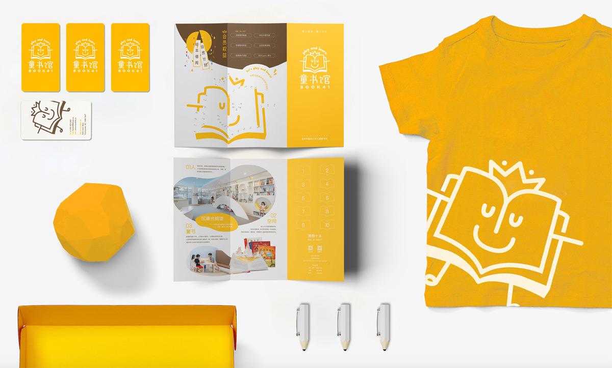 明亮黄色!儿童图书馆品牌VI设计