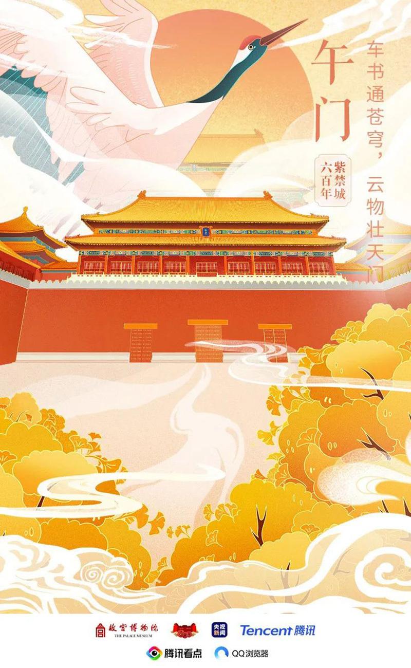 9张紫禁城国风海报设计