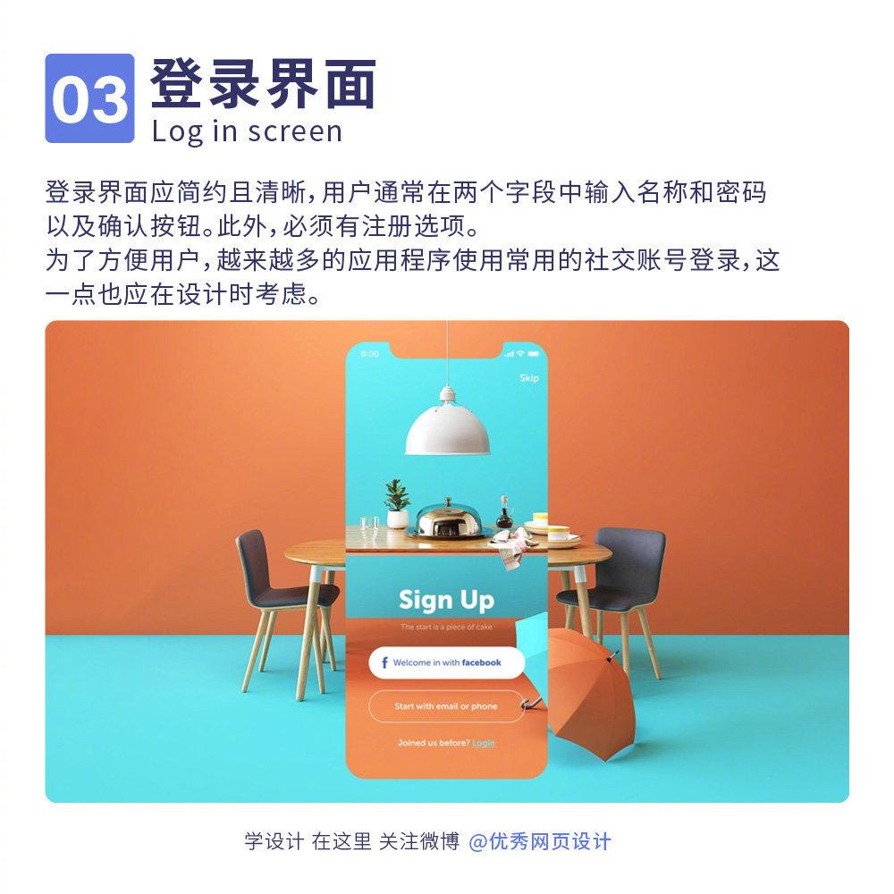 实用!UI设计中常见的9个基础界面 
