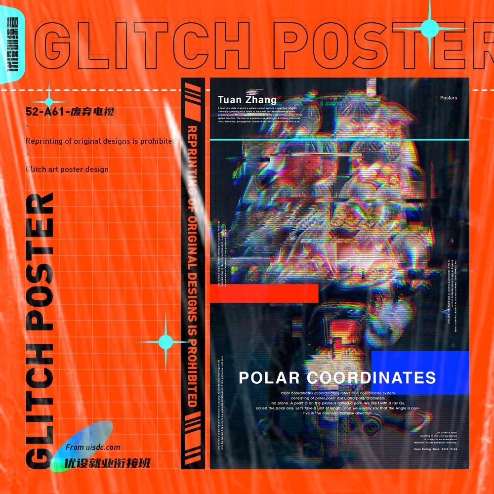 一组超炫酷的故障艺术海报