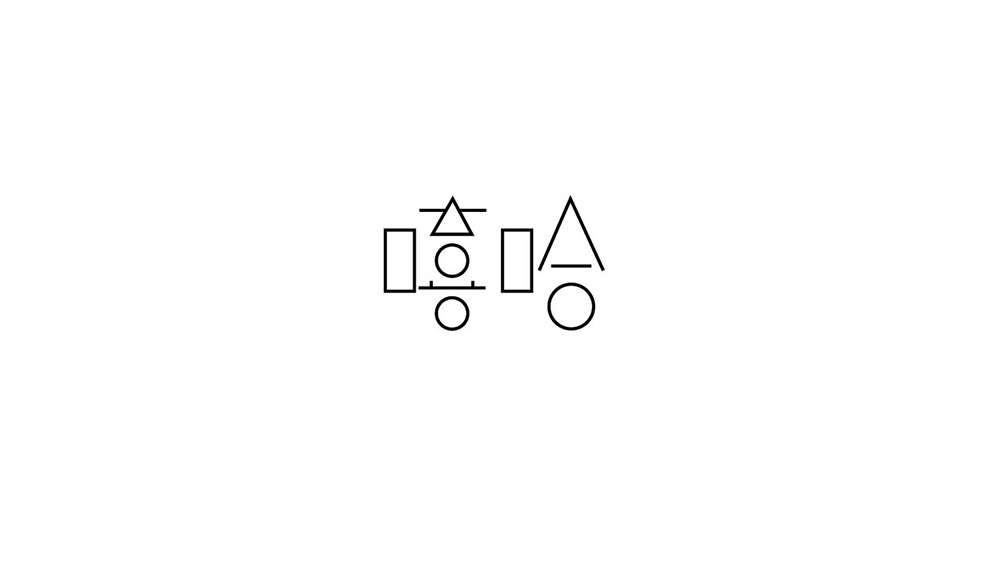 汉字练习!20款形意合一字体设计