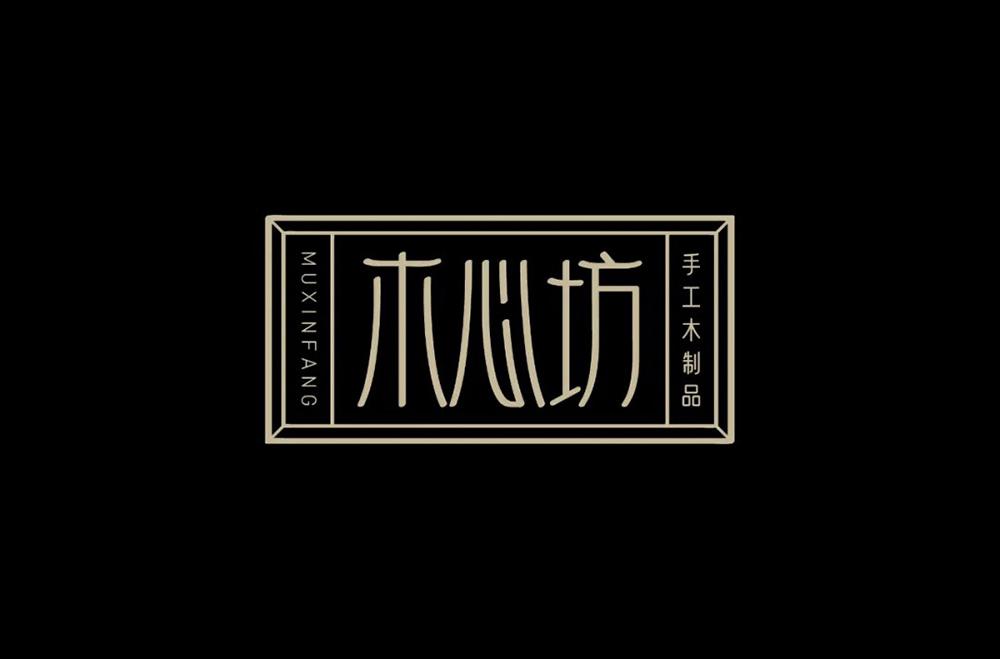 简约文艺!26款木心坊字体设计