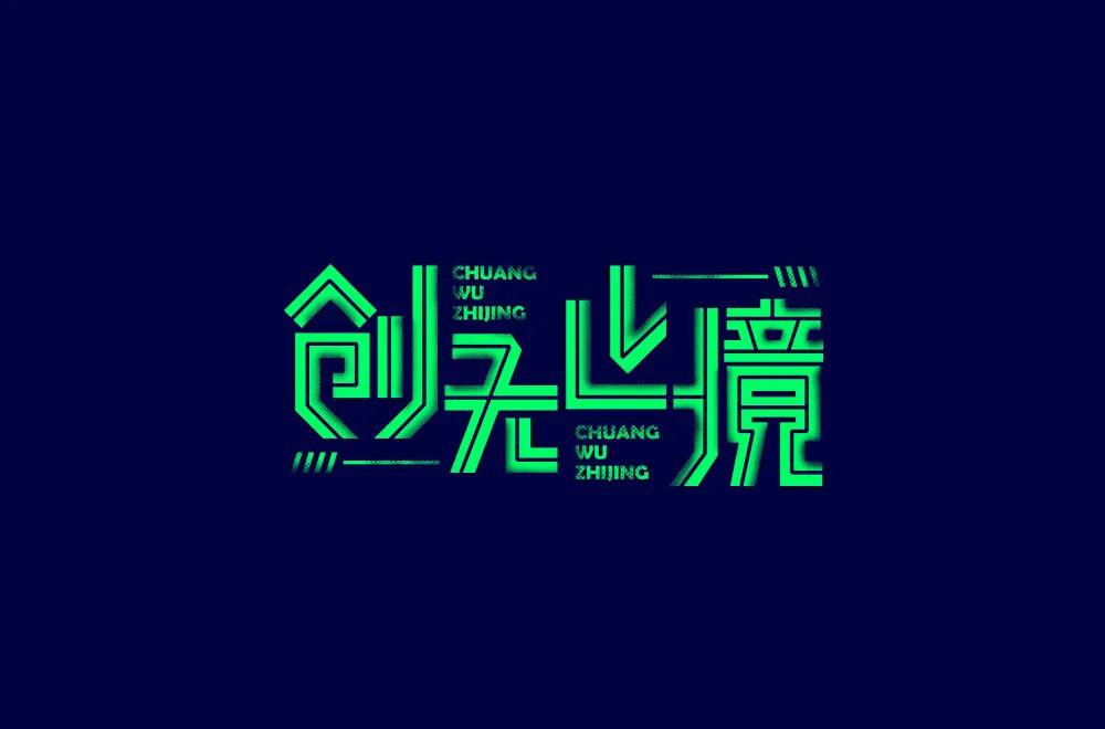 科技未来!30款创无止境字体设计