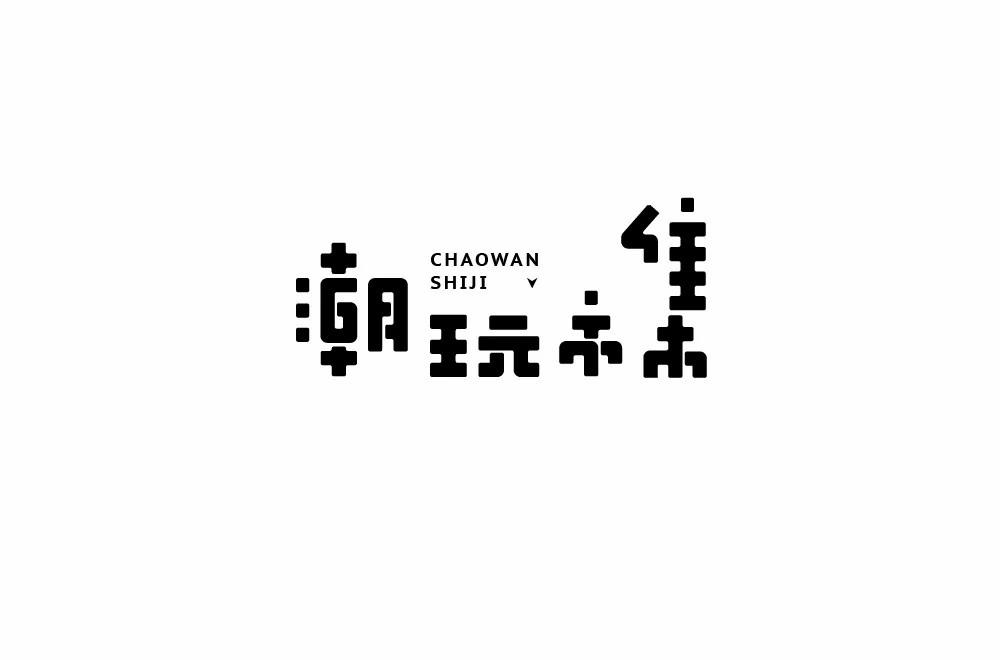 潮流趣味!24款潮玩市集字体设计