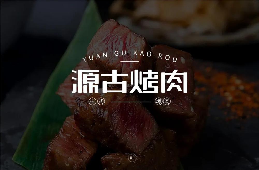 大块吃肉!36款源古烤肉字体设计