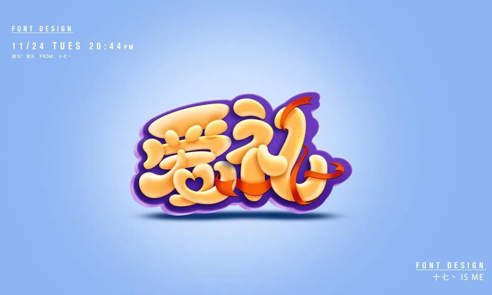 文艺青年!26款爱礼字体设计