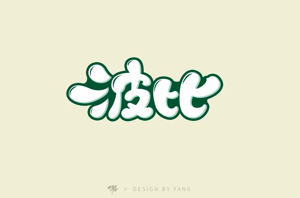 舒适温暖!28款波比字体设计