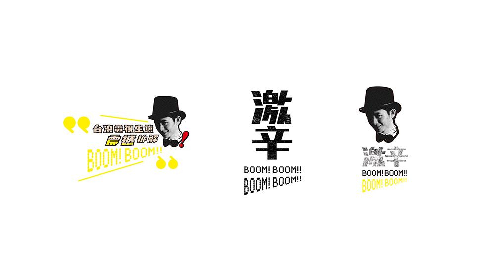 趣味创意!20款台式风情字体设计
