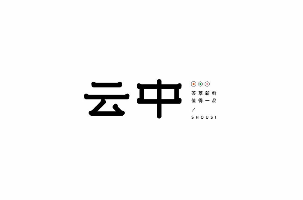 日式雅致!36款云中字体设计