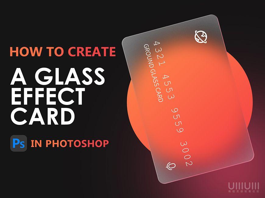 PS教程!手把手教你制作毛玻璃效果海报!