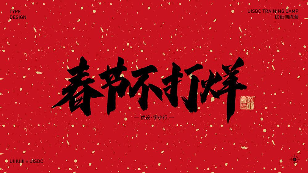 字体素材分享!30 组 2021 新年春节手写字大礼包(免费可商用)