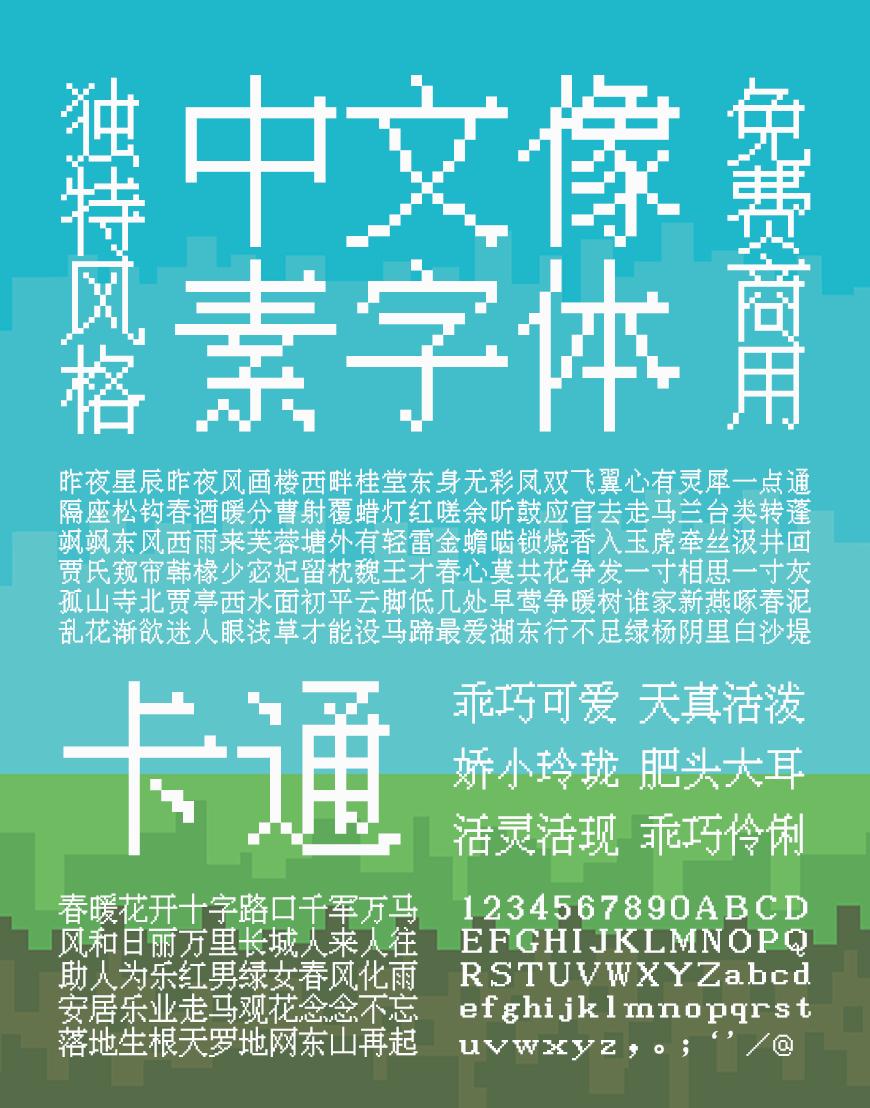 免费字体下载!一款经典复古风格独特的中文字体 – 中文像素字体