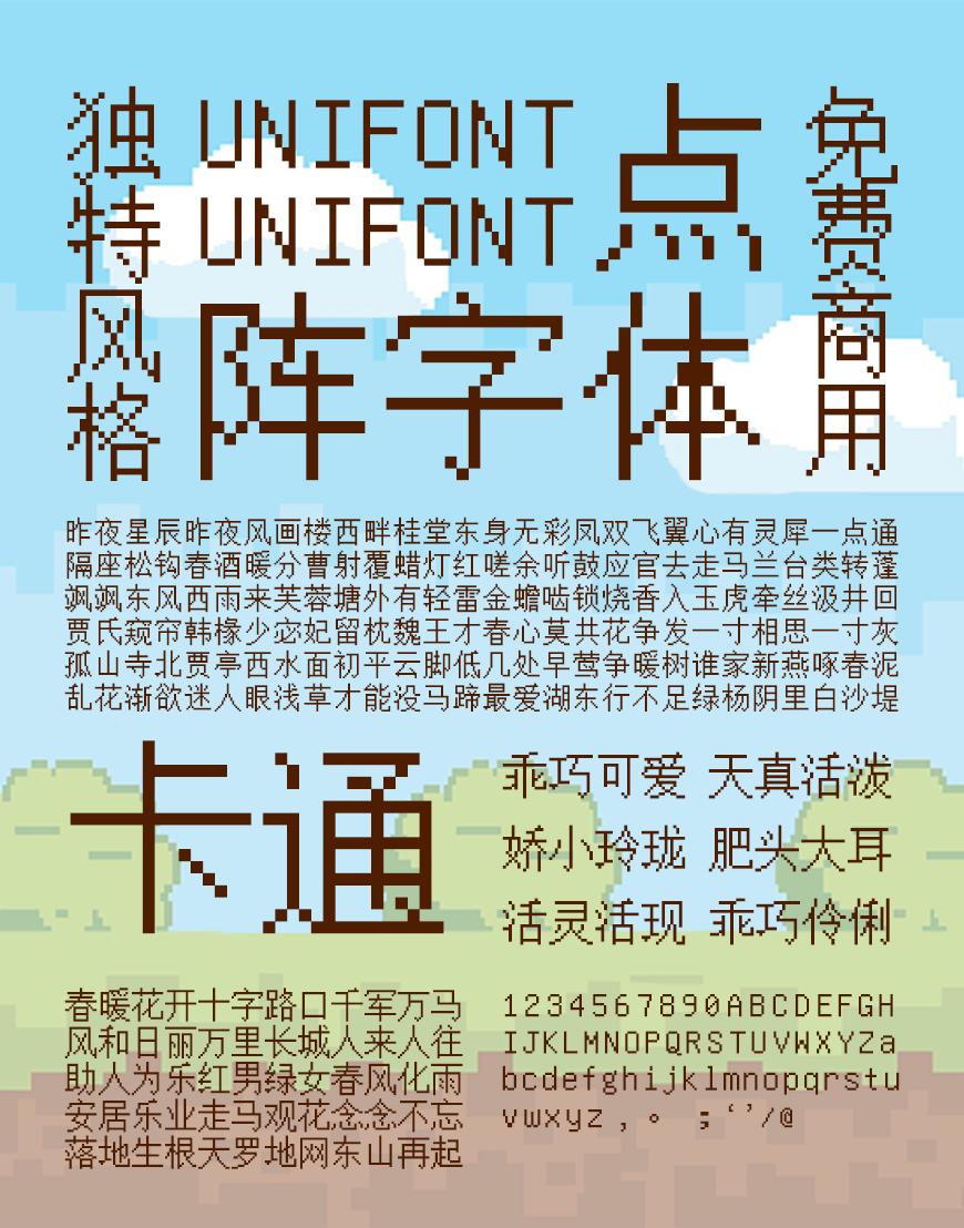 免费字体下载!一款简洁干净字符超全的像素字体 – Unifont点阵黑
