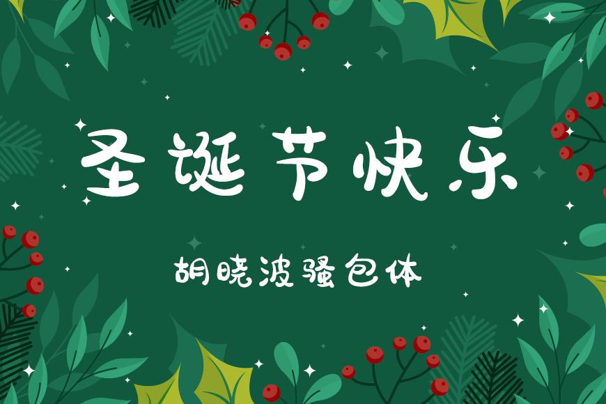 设计素材分享!70款圣诞字体大合集(含中英文)