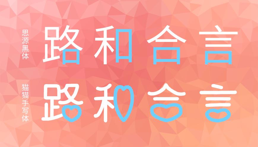 免费字体下载!一款心形装饰两种款式的中文字体-猫猫朋友体