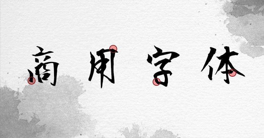 免费字体下载!一款潇洒随性五个字重的书法字体-正风毛笔字体