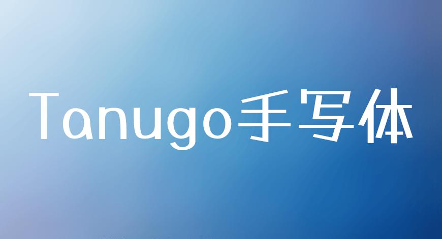 免费字体下载!一款可爱活泼两款样式的中文字体-Tanugo手写体