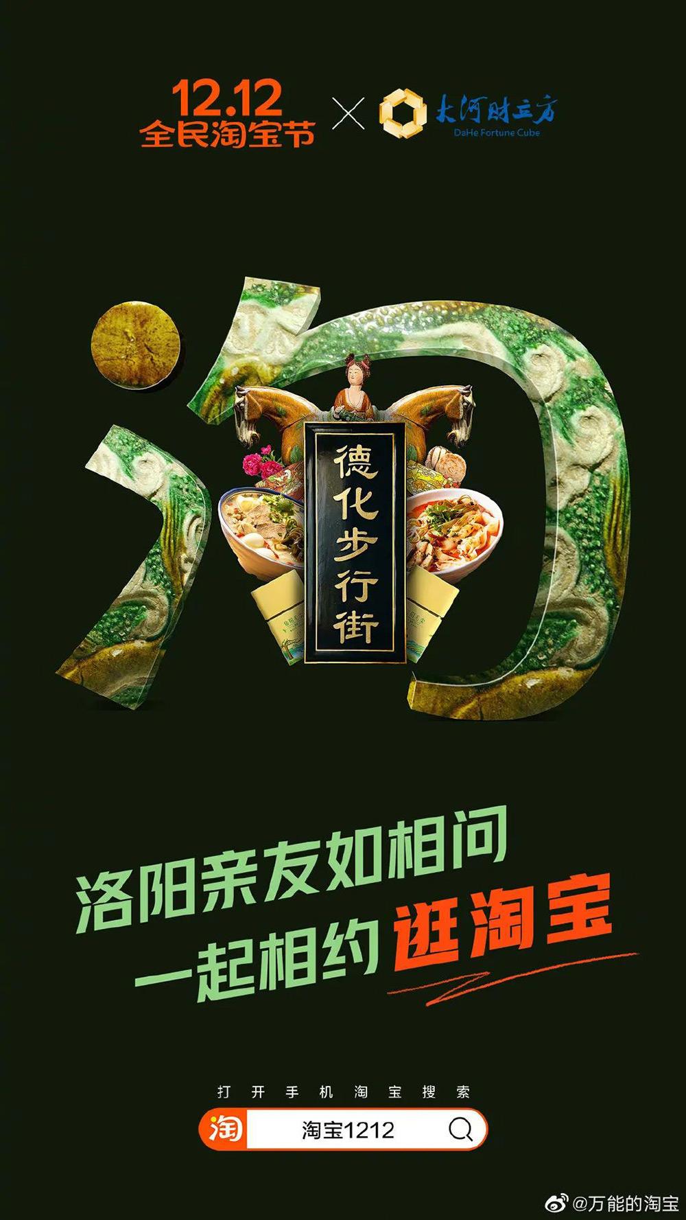 35款以「淘」为视觉符号的淘宝双12海报