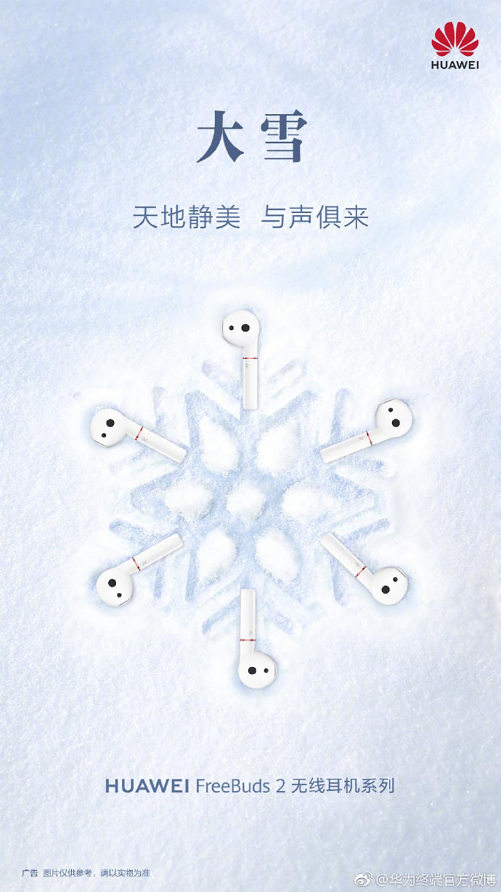 12款大雪营销海报设计