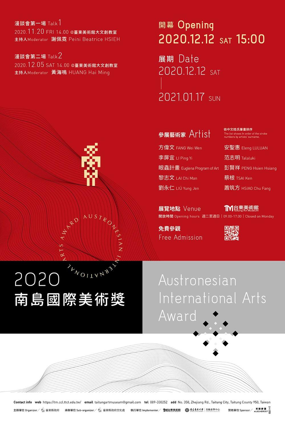 优秀视觉!12张中文活动海报设计