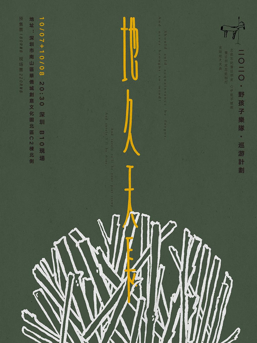 花式创意!12款不同气质的音乐活动海报设计