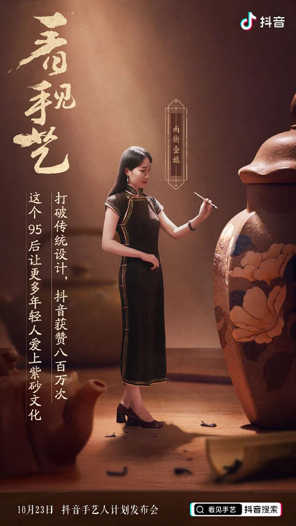 传统文化!12张抖音创意海报设计