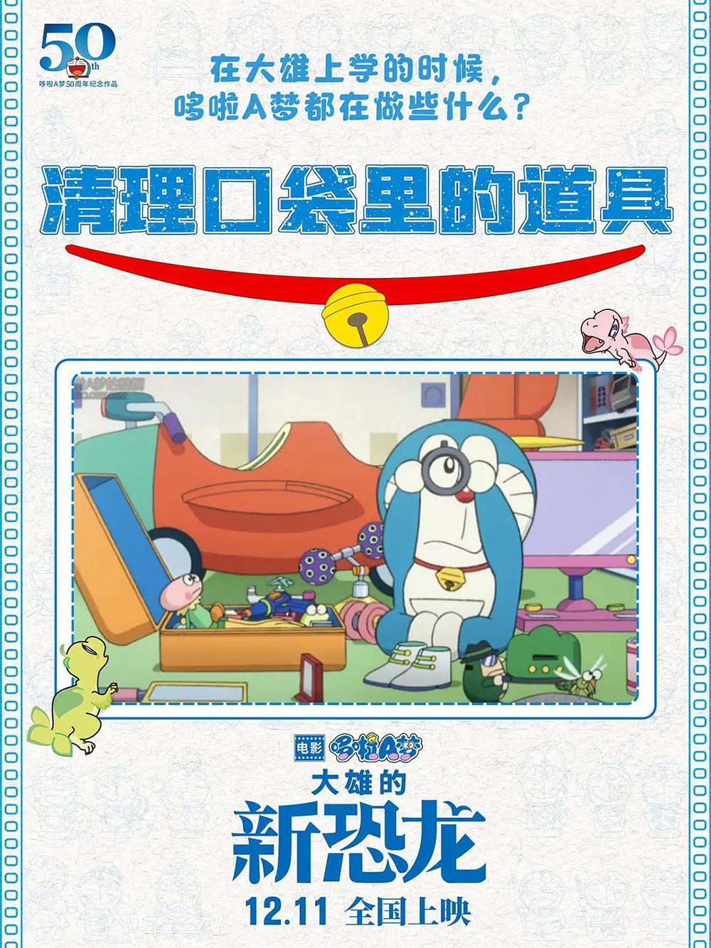 28张《哆啦A梦:大雄的新恐龙》电影海报设计