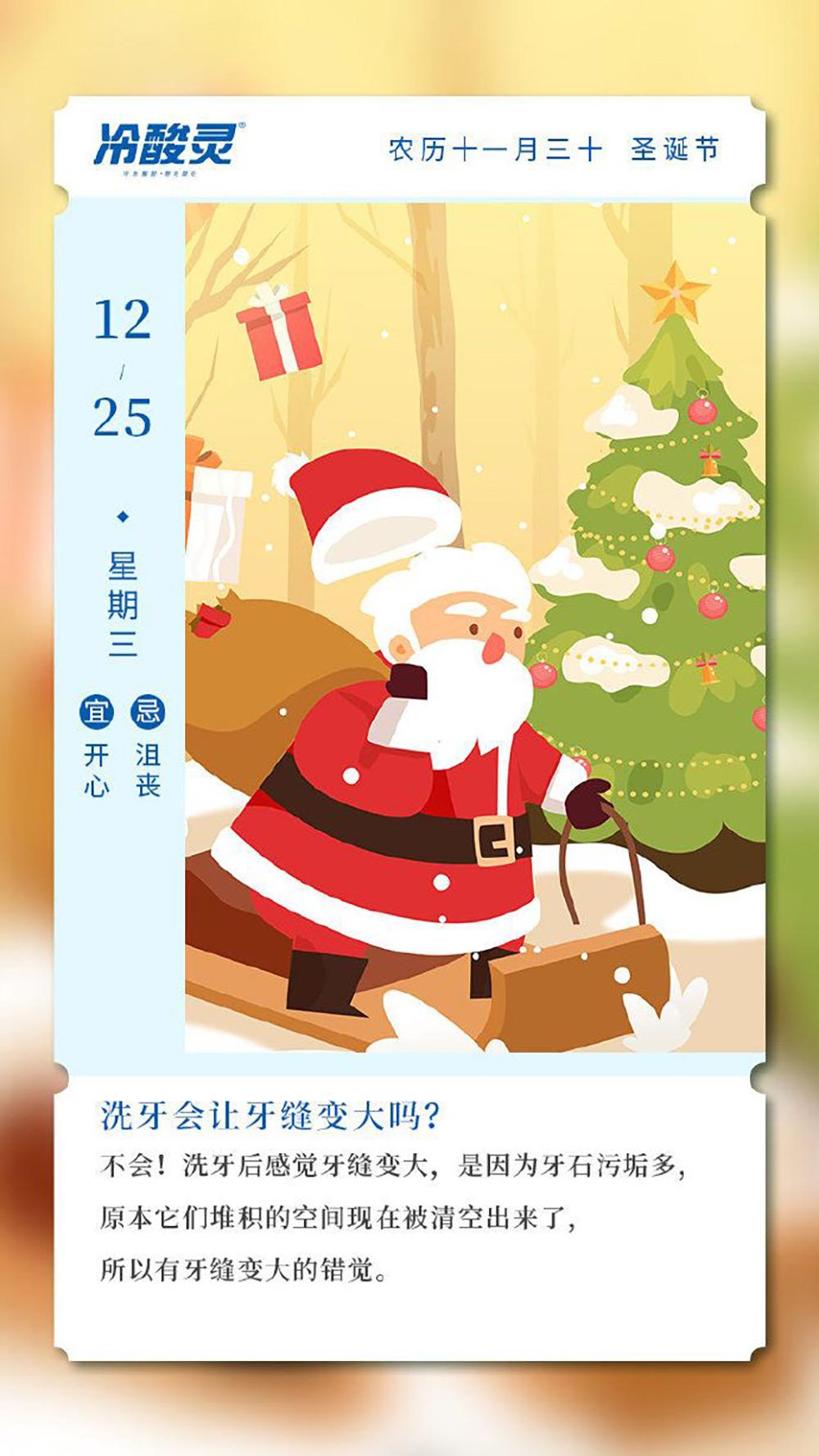12张圣诞节营销海报设计