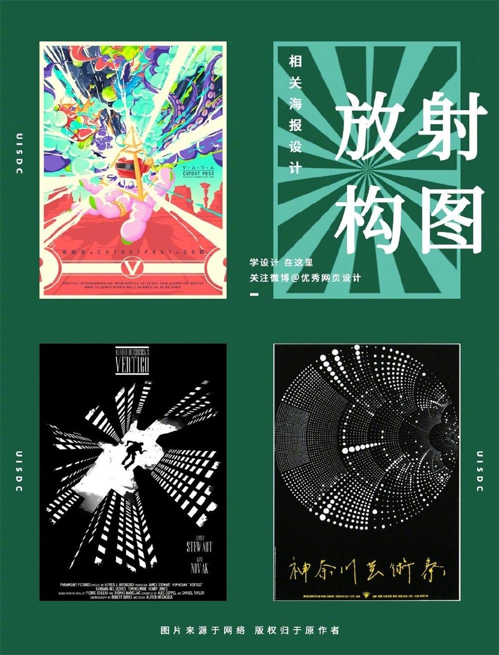 一目了然!海报设计中的9种花样构图